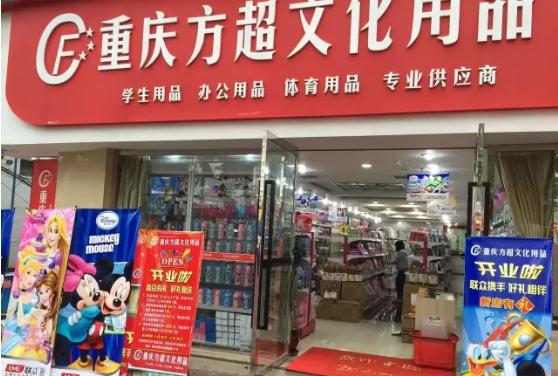 重庆方超文化 海翔软件+PDA采集器的全新应用