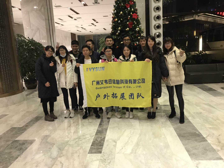 艾韦迅科技2018年末冬季旅游