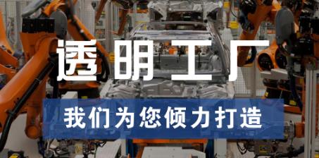 透明工厂,东集为您倾力打造