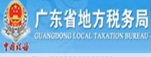 优博讯助力广东省地方税务局实现移动发票查验