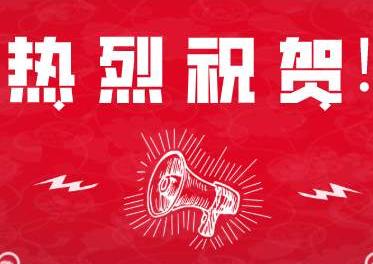 """喜讯!!热烈祝贺广州艾韦迅获得""""高新技术企业""""证书"""