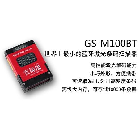 GS-M100BT 一维蓝牙条码扫描器