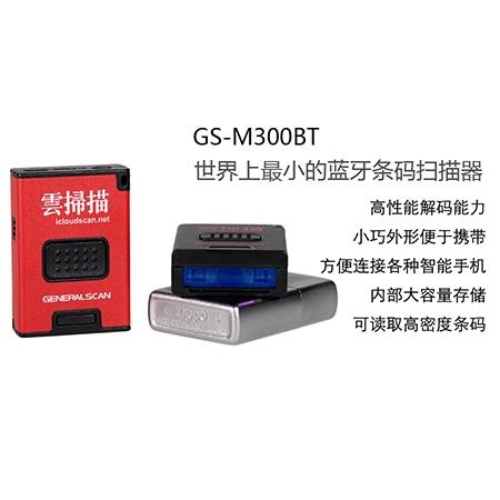GS-M300BT 一维蓝牙条码扫描器