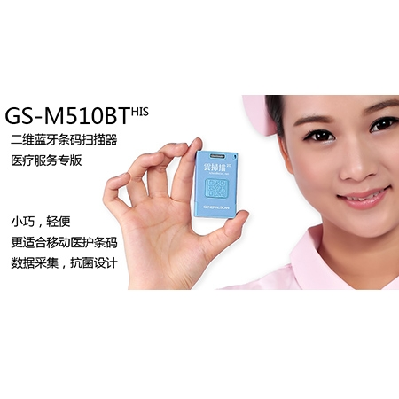 GS-M510BT-HIS 二维蓝牙条码扫描器-医疗服务专版