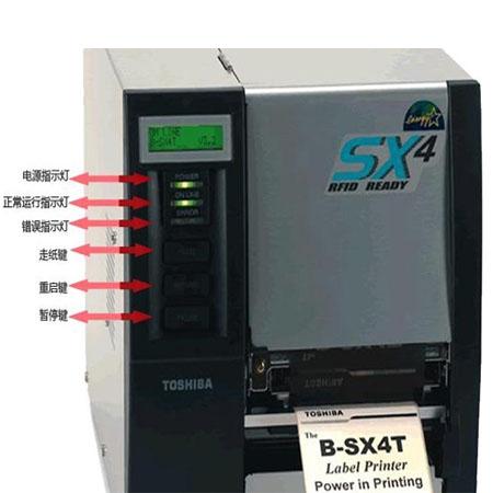 东芝B-SX4T RFID条码打印机