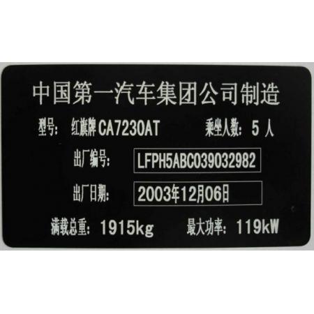3M柔性标签激光蚀刻标签